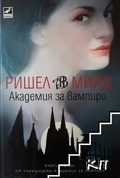 Академия за вампири. Книга 1