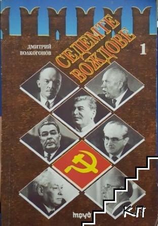 Седемте вождове. Том 1: Владимир Ленин, Йосиф Сталин, Никита Хрушчов