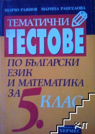 Тематични тестове по български език и математика за 5. клас