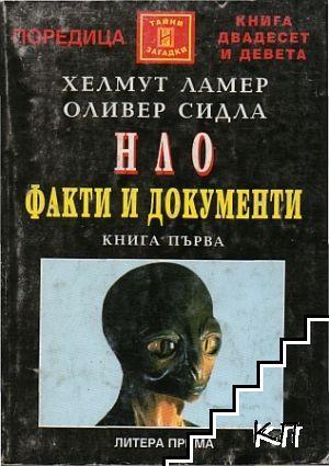 НЛО: Факти и документи. Книга 1: Същността на световния заговор: Укрити останки - експерименти с животни. Отвличания - тайни документи