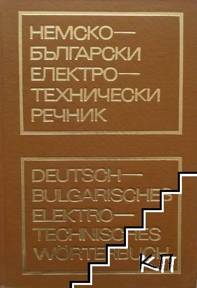 Немско-български електротехнически речник