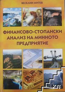 Финансово-стопански анализ на минното предприятие