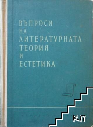 Въпроси на литературната теория и естетика
