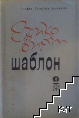 Езиковият шаблон