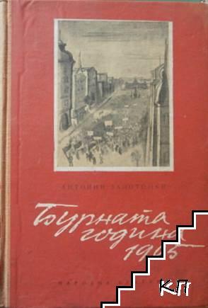 Бурната година 1905