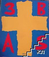 Terza Biennale D'Arte Sacra: La Croce