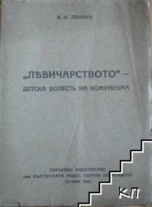 """""""Левичарството"""" - детската болесть на комунизма"""
