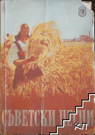 Съветски песни