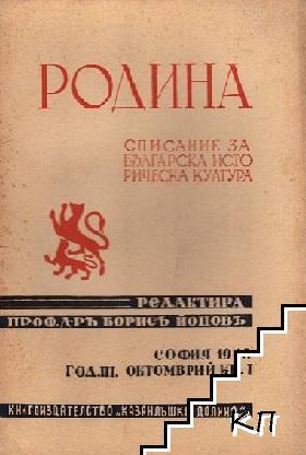 Родина. Кн. 1/1940
