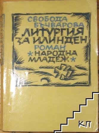 Литургия за Илинден
