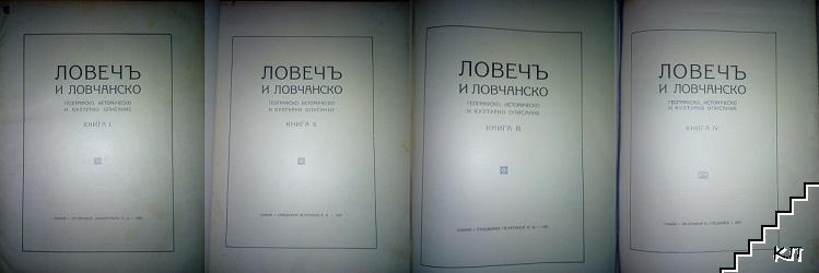 Ловечъ и Ловчанско. Книга 1-7