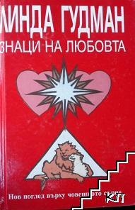 Знаци на любовта