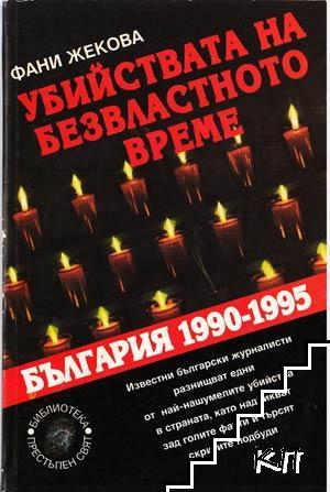 Убийствата на безвластното време. България 1990-1995