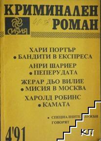 Криминален роман. Бр. 4 / 1991