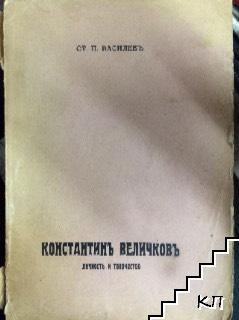 Константинъ Величковъ: Личность и творчество