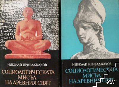 Социологическата мисъл на древния свят. Том 1-2