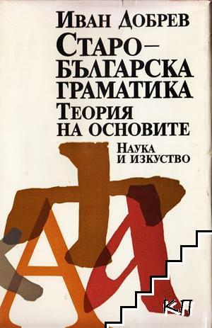 Старобългарска граматика. Теория на основите
