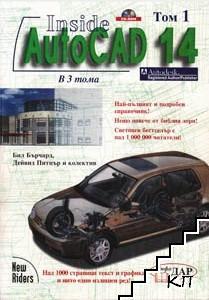 Inside AutoCAD 14 в три тома. Том 1