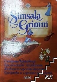 Simsala Grimm: Вълшебните приказки на Братя Грим. Част 2