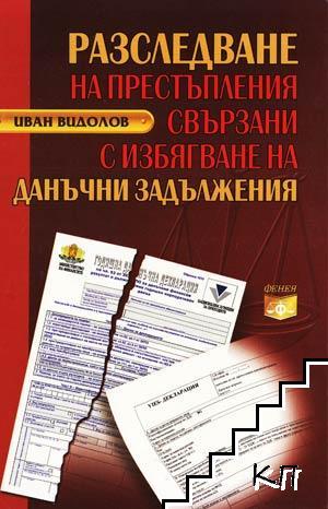 Разследване на престъпления, свързани с избягване на данъчни задължения