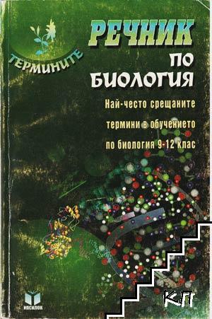 Речник по биология за 9.-12. клас