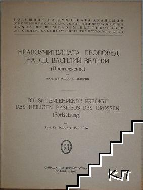 Нравоучителната проповед на Св. Василий Велики (Продължение)