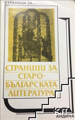 Страници за старобългарската литература