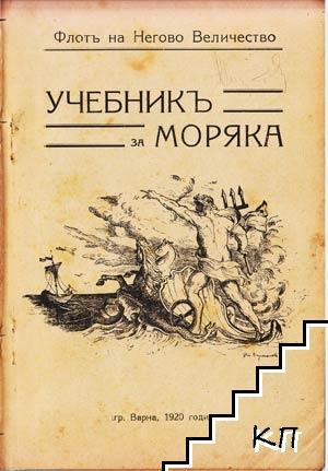Учебникъ за моряка