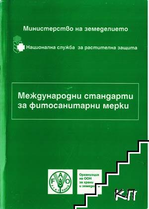 Международни стандарти за фитосанитарни мерки