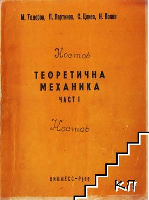 Теоретична механика. Част 1: Кинематика и статика