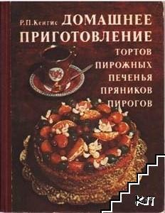 Домашние приготовление тортов, пирожных, печенья, пряников, пирогов