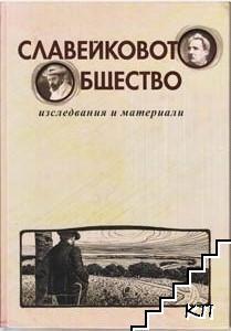 Славейковото общество