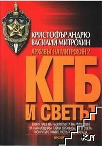 КГБ: Архивът на Митрохин. Част 2: КГБ и светът
