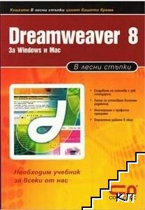 Dreamweaver 8 за Windows и Mac. В лесни стъпки