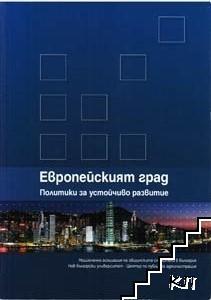 Европейският град 2008. Политики за устойчиво развитие