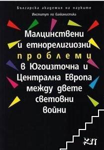 Малцинствени и етнорелигиозни проблеми в Югоизточна и Централна Европа между двете световни войни