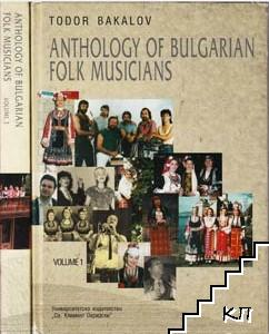 Anthology of Bulgarian Folk Musicains. Vol. 1-2