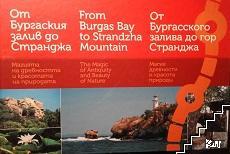 От Бургаския залив до Странджа