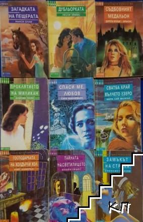 """Библиотека """"Среднощни романи"""". Комплект от 18 книги"""