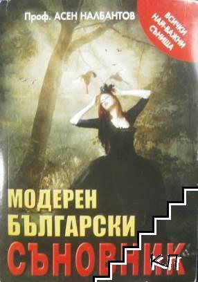 Модерен български съновник