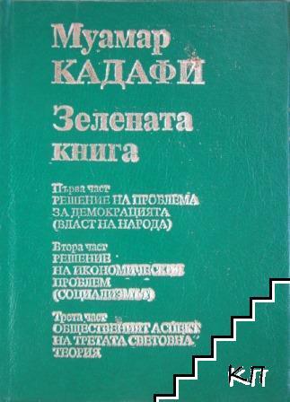 Зелената книга. Част 1-3 / Коментари към Зелената книга. Том 1-2