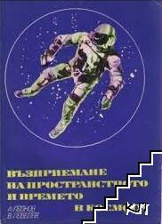 Възприемане на пространството и времето в космоса