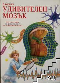 Вашият удивителен мозък