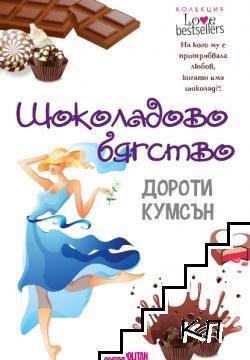 Шоколадово бягство