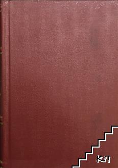 """Тайната на """"Сарацина"""". Книга 1-2"""