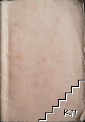 На белия камъкъ (Допълнителна снимка 1)