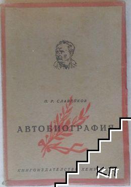 Автобиографията на Петко Р. Славейков