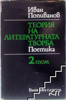 Теория на литературната творба. Том 2: Поетика