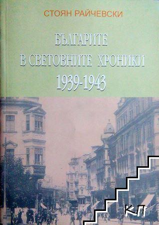 Българите в световните хроники 1939-1943