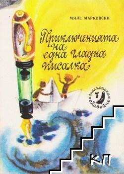 Приключенията на една гладна писалка